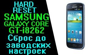 Samsung Galaxy Core GT-I8262 duos HARD RESET. Апаратний скидання до заводських налаштувань