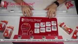 Обзор линейных LED ламп ElectroHouse