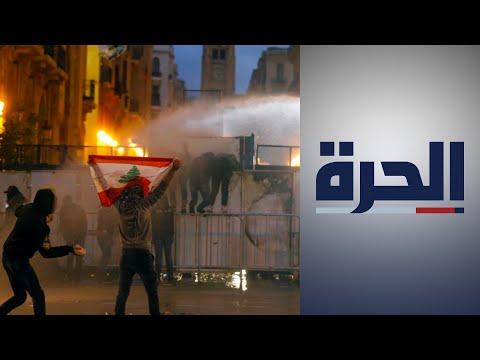 في اليوم الـ100 للحراك اللبناني.. أنصار حركة أمل يعتدون على المتظاهرين في بيروت  - 17:59-2020 / 1 / 24