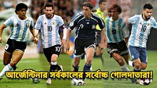 আর্জেন্টিনার সর্বকালের সেরা ৫ গোলদাতা যারা ! মেসির অবস্থান জানলে অবাক হবেন!   Messi   Argentina