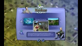Sims: Житейские истории | Обучение 1 часть
