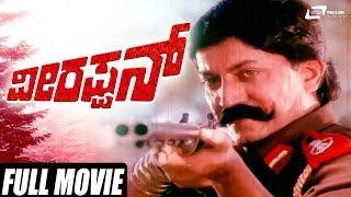 Watch devaraj and lokesh playing lead role from veerappan. also starring vanithavasu, shivakumar, manu, girish, avinash on srs media vision full movie channe...