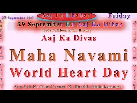 Aaj Ka Itihas 29 September 2017 Janiye in Hindi