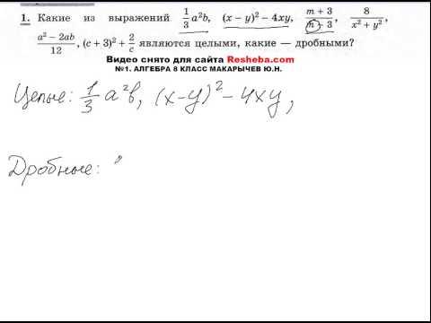 №1, Алгебра 8 класс, автор Ю.Н. Макарычев