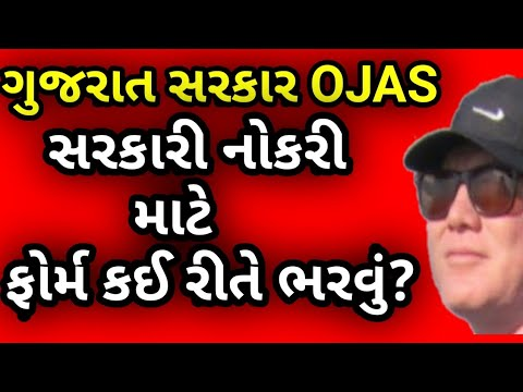 સરકારી નોકરી ,ojas, how to apply government job, ojas detail, apply tricks, zx con