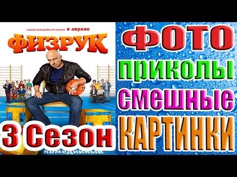 Физрук 4 сезон смотреть онлайн сериал ТНТ 2017