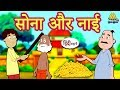 सोना और नाई - Hindi Kahaniya for Kids | Stories for Kids | Moral Stories for Kids | Koo Koo TV Hindi