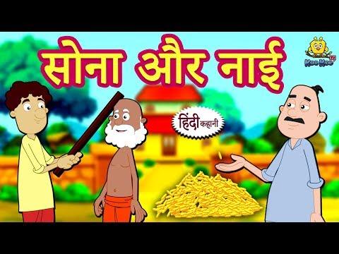 सोना और नाई  Hindi Kahaniya for Kids  Stories for Kids  Moral Stories for Kids  Koo Koo TV Hindi