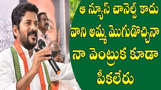 Congress MP Revanth Reddy Fires On News Channels And CM KCR  |Today Politics