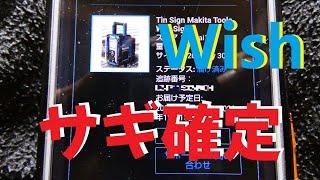 Wish 詐欺確定 The fraud has been confirmed. screenshot 3