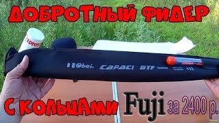 ФИДЕР Obei CAPACI GTF 360 с кольцами FUJI, с Алиэкспресс !!! Добротный бюджетный теле фидер за $38 !