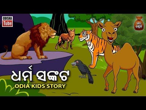 Odia Gapa | ଧର୍ମ ସଙ୍କଟ | ଏକ ବନ୍ଧୁତ୍ୱ କାହାଣୀ | Dharma Sankat | Gapa Ganthili | Odisha Tube