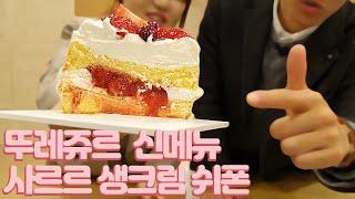 [약30%할인]반전이 있는 케이크! 뚜레쥬르 신메뉴 사…