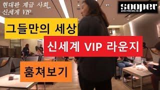 현대판 계급사회 신세계백화점 VIP 일상 훔쳐보기 (Shinsegae VIP Lounge)