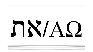 The Aleph and Tav In Genesis One & the Alpha & Omega in the New Testament