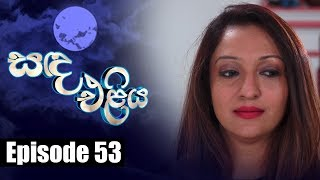 Sanda Eliya - සඳ එළිය Episode 53 | 04 - 06 - 2018 | Siyatha TV Thumbnail