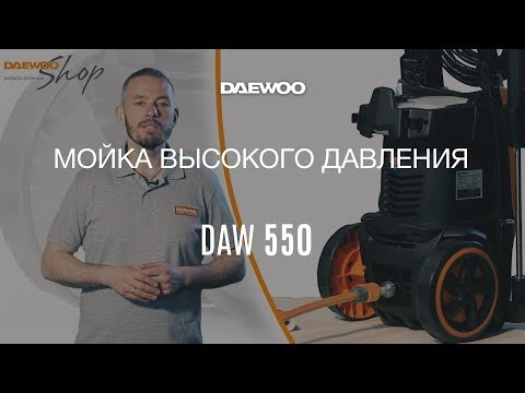 Минимойка Daewoo DAW 550