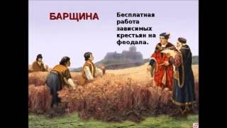 Параграф 11  Средневековая деревня и ее обитатели  История 6 класс .