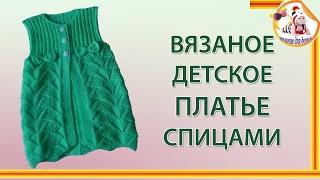 Вязаное детское платье спицами.