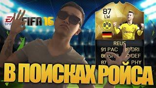 FIFA 16 - В ПОИСКАХ РОЙСА!!!