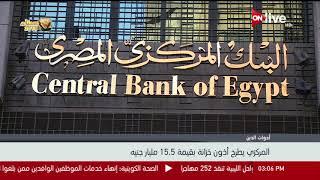 البنك المركزي يطرح أذون خزانة بقيمة 15.5 مليار جنيه