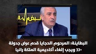 البطاينة: المرحوم الحجايا قدم عرض جدولة 10%  ويجب إلغاء أكاديمية الملكة رانيا