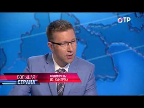 Оптимисты из Кумертау. Фрагмент программы «Большая страна» на телеканале ОТР.