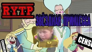 Звёздная принцесса RYTP