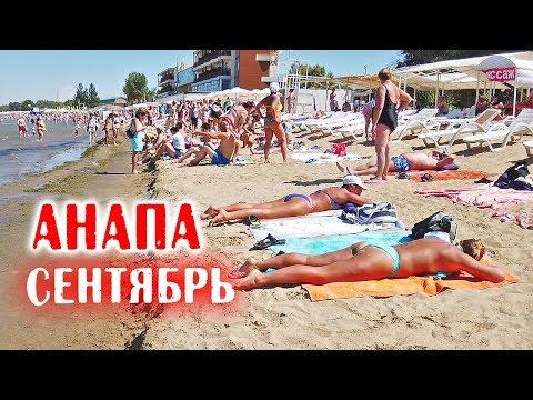 Анапа в сентябре - Лето продолжается!