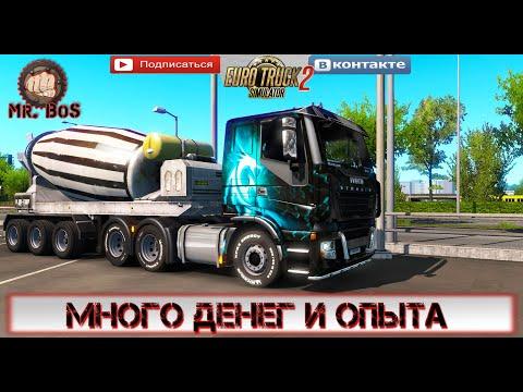 Как прокачать большой уровень и много денег в ETS 2? STEAM Euro Truck Simulator