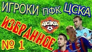Игроки ПФК ЦСКА | Избранное Часть #1 ● Players CSKA | favorites # 1 ▶ iLoveCSKAvideo