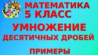 МАТЕМАТИКА 5 класс.  УМНОЖЕНИЕ ДЕСЯТИЧНЫХ ДРОБЕЙ. Примеры