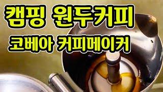 캠핑 커피 / 원두커피 / 코베아 커피메이커 / 솔로캠…