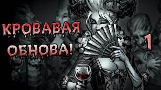 Новое кровавое дополнение! | Darkest Dungeon: The Crimson Court #1
