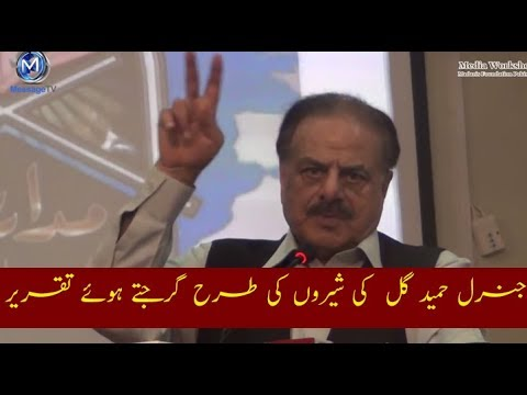 General Hameed Gul Speech | Power & Importance of Media |جنر