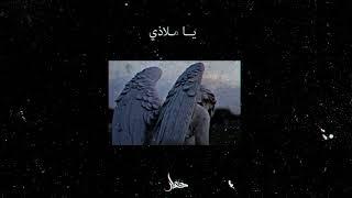 kassar - كسار ( O my refuge | يا ملاذي ) music track