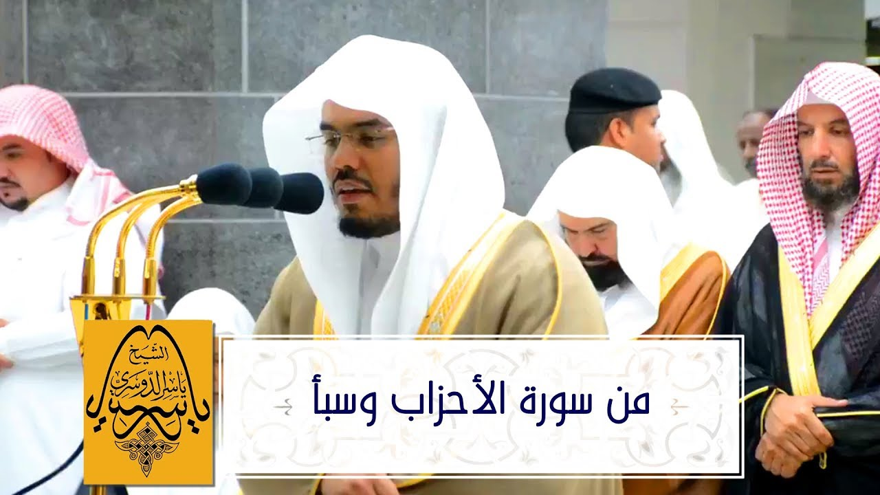 من سورة الأحزاب وسبأ للشيخ د. ياسر الدوسري - صلاة التراويح كاملة ليلة 21 رمضان 1440هـ 25-5-2019