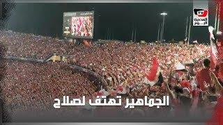 الجماهير المصرية تهتف: «صلاح.. صلاح» بعد إحرازه الهدف الثاني في مرمى الكونغو
