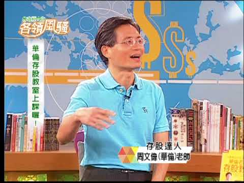 各領風騷第75集~華倫存股教室上課囉! - YouTube