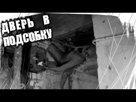 Страшные Истории На Ночь - Дверь В Подсобку