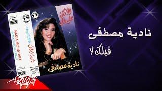 Nadia Mostafa - Ablak La | نادية مصطفى - قبلك لا