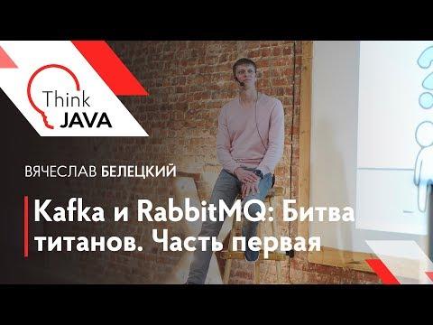 Kafka и RabbitMQ: Битва титанов. Часть первая — Вячеслав Белецкий