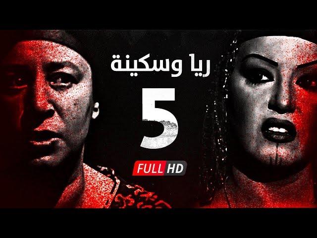 مسلسل ريا وسكينة - الحلقة ( 5 ) الخامسة - عبلة كامل وسمية الخشاب - Raya & Sikina Series Eps 05