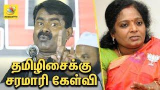 தமிழிசைக்கு சீமான் சரமாரி கேள்வி    Seeman Questions Tamilisai Soundararajan   Speech