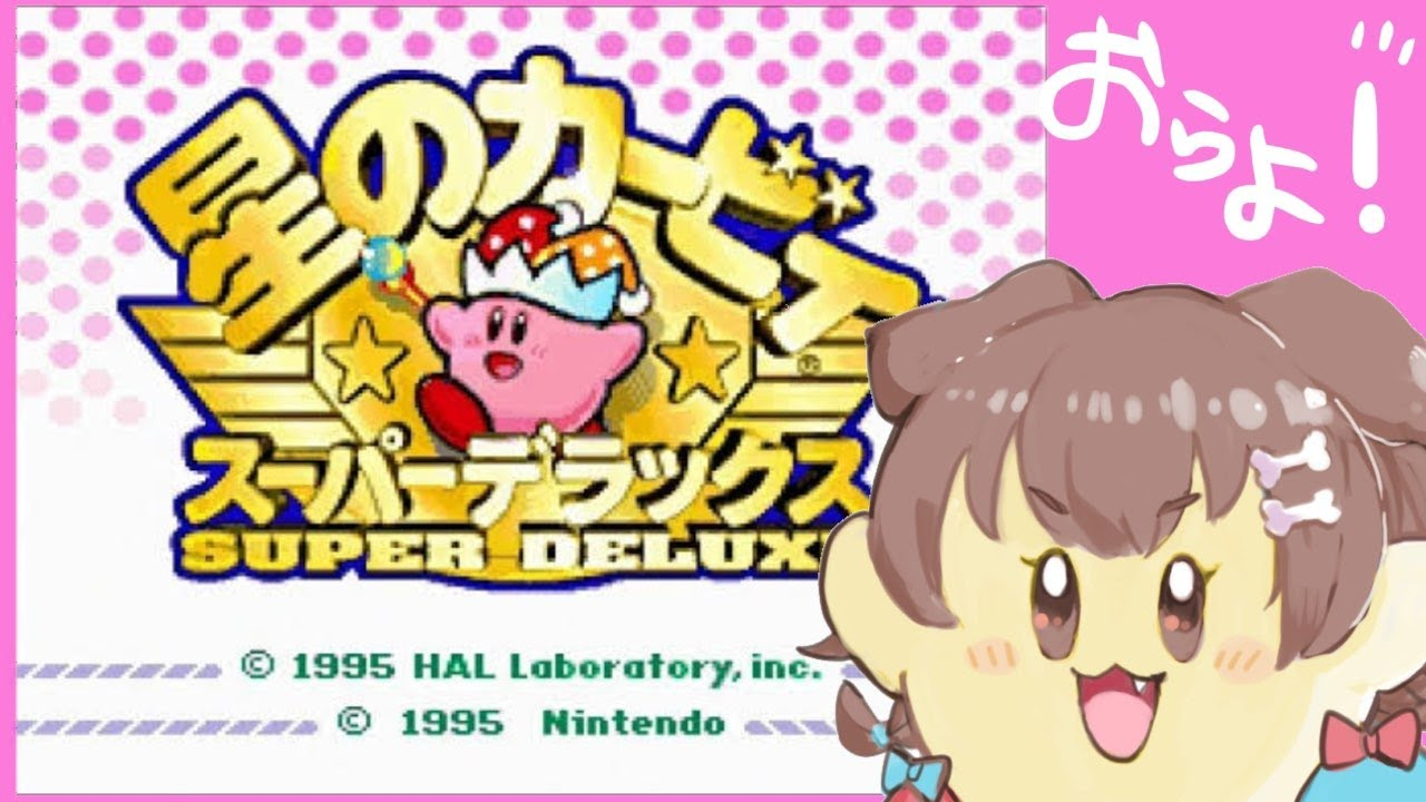 [Kirby SDX of the stars]Play a little ~~~~~!  !!  !!