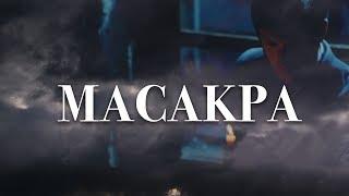 МАСАКРА | Мистика
