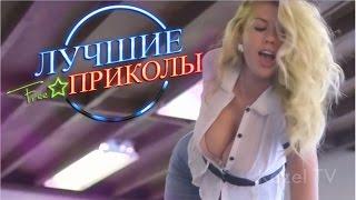 Приколы под музыку 2017 - Лучшие КУБ Приколы - Kozel TV