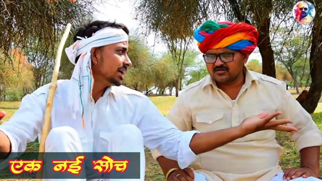EK NAI SOCH|| एक नइ सोच ||Banwari Lal || Banwari Lal Ki Comedy || BBB BINDAS GOSWAMI || RAJSTHANI