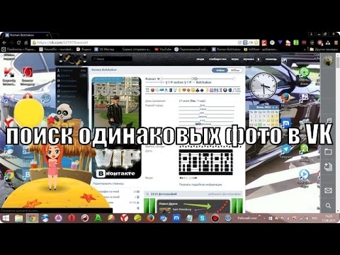 поиск одинаковых фото - Софт: http://you-ladie.ru/poisk-odinakovih-foto.html