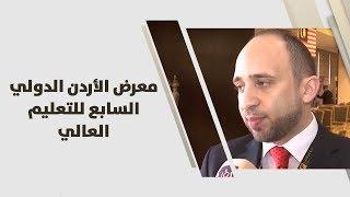 معرض الأردن الدولي السابع للتعليم العالي